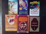 Книги по мистике, таро, рунам